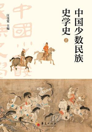 中国少数民族史学史 (上、下)