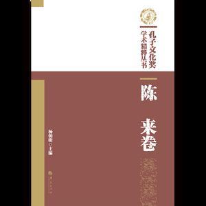 孔子文化奖学术精粹丛书·陈来卷