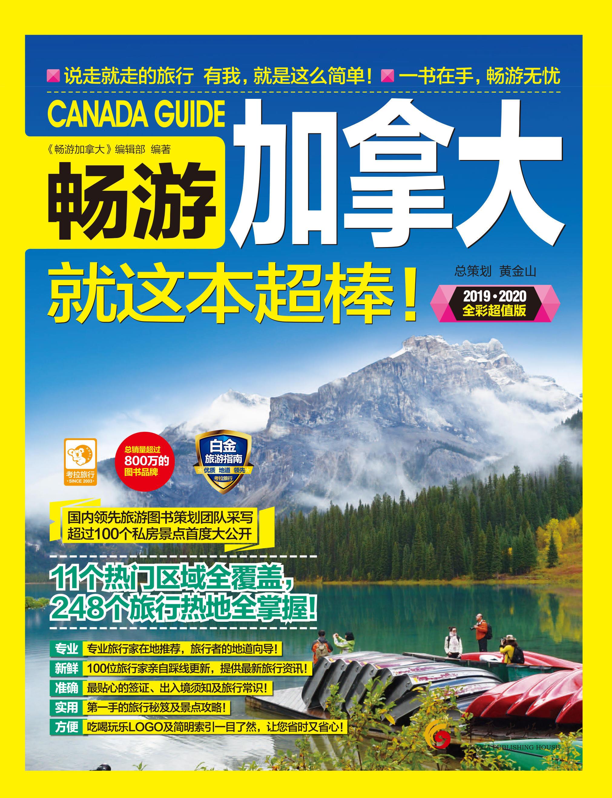 畅游加拿大(2020—2021全彩超值版,国内专业旅游图书策划团队采写,11个热门区域+248个旅行热地+超过100个私房景点)
