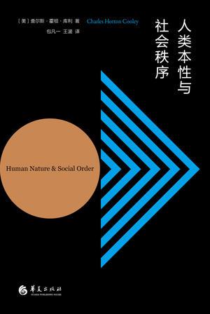 人类本性与社会秩序