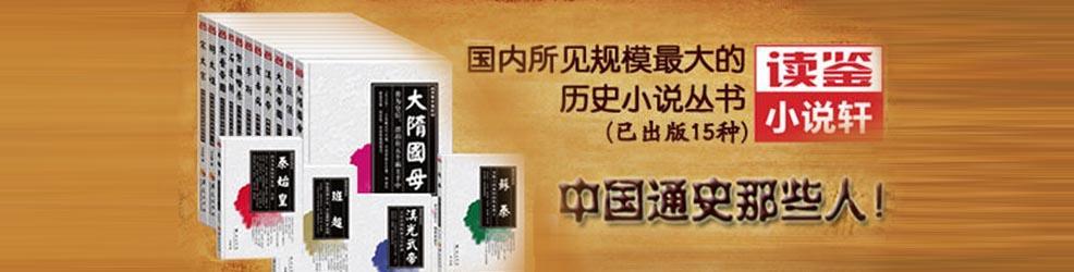 读鉴小说轩(15种)