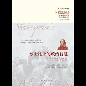 莎士比亚的政治智慧