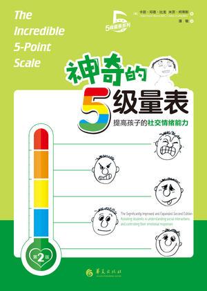 神奇的5级量表(第2版)